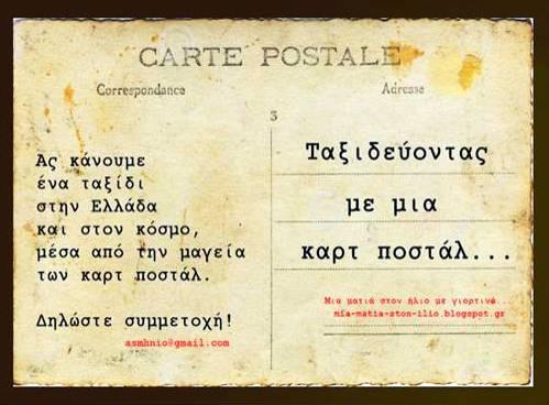 Ταξιδεύοντας με μία καρτ ποστάλ...