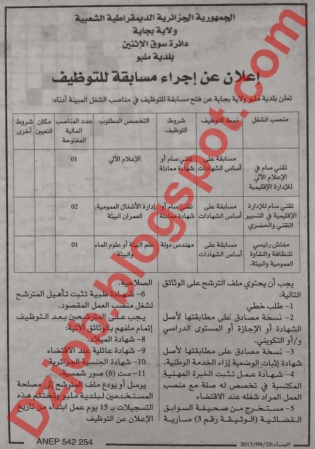 مسابقة توظيف ببلدية ملبو دائرة سوق الإثنين بولاية بجاية سبتمبر 2013  وظائف الجزائر  Bejaia