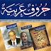 أعداد مجلة حروف عربية