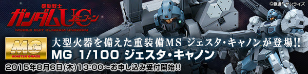 Bandai Master Grade Jesta Cannon official image banner 00