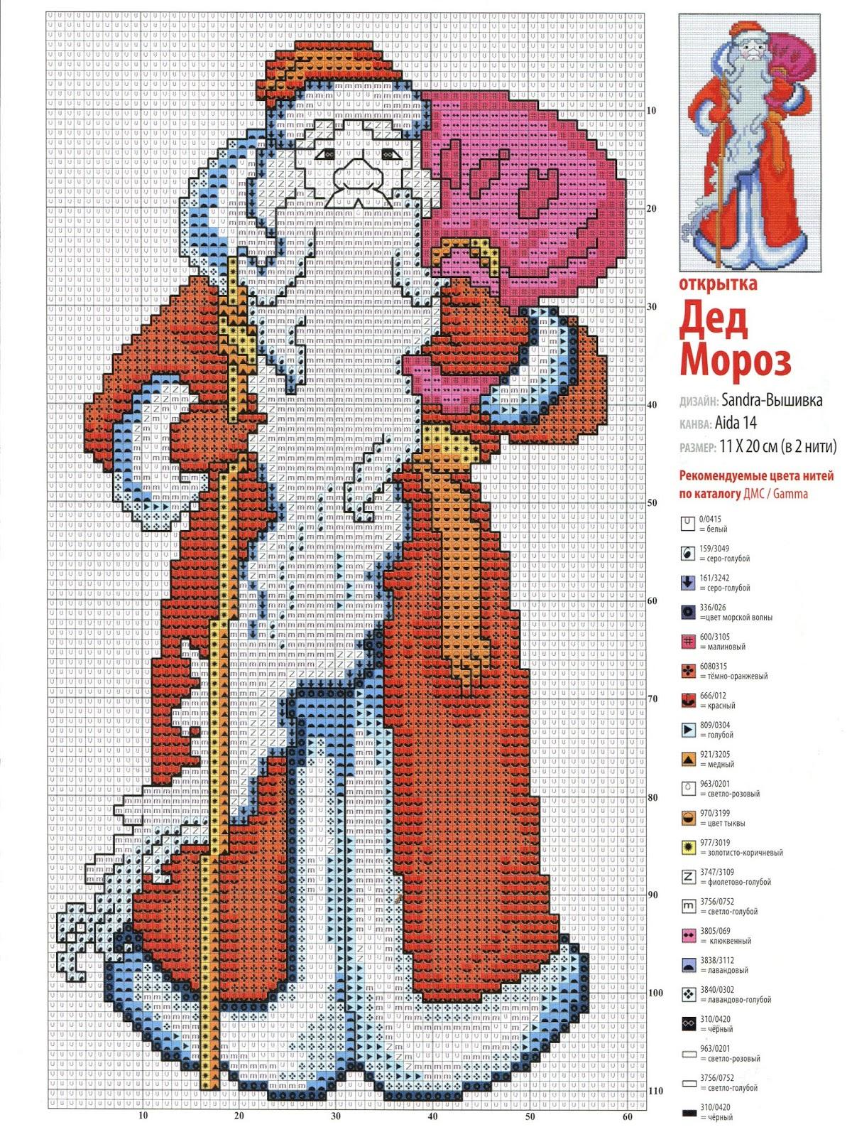 Вышивка крестом картин с изображением Деда Мороза 3
