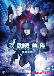 Ghost in the Shell: La nueva película (2015) Online