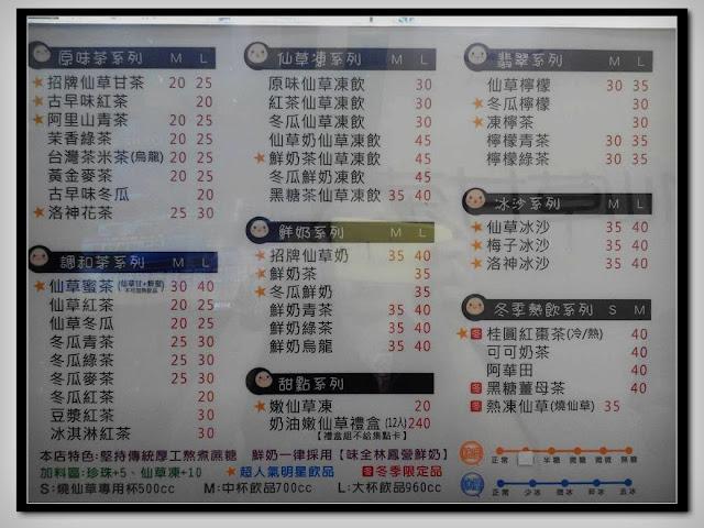 古早亭 仙草甘茶專賣-潭子勝利店menu