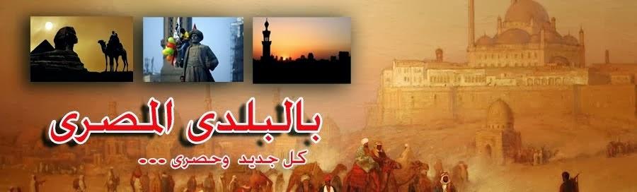 بالبلدى المصرى