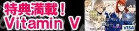 Vitamin VISA