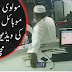 Maulana Caught Red Handedly Stealing a Mobile