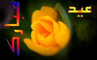 Yellow Flowers Eid ul Adha Mubarak Cards Images 2012 Urdu Text 2