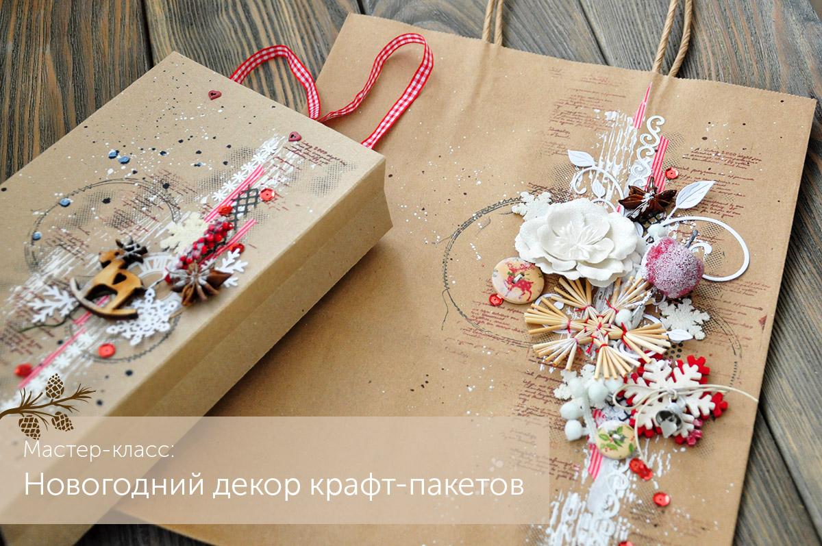 Пакет подарочный новогодний своими руками