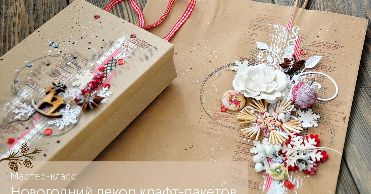 Киевский скрапклуб: Мастер-класс: Новогодний декор крафт-пакетов
