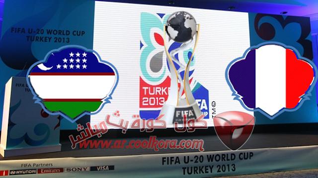 مشاهدة مباراة فرنسا وأوزبكستان بث مباشر 6-7-2013 كأس العالم للشباب France vs Uzbekistan