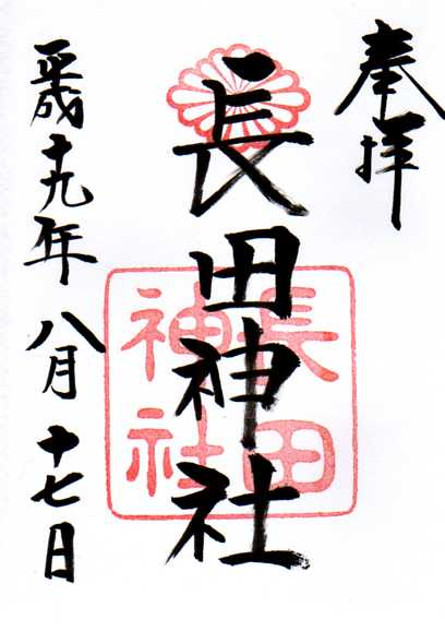 長田神社の御朱印