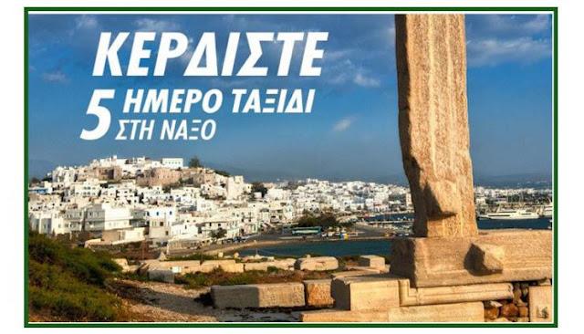 Διαγωνισμός newsbeast.gr με δώρο ένα πενθήμερο ταξίδι για δύο άτομα στη μαγευτική Νάξο!