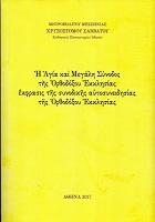 Η Αγία και Μεγάλη Σύνοδος της Ορθοδόξου Εκκλησίας έκφρασις της συνοδικής αυτοσυνειδησίας της Ορθοδό