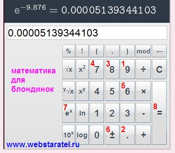 Экспонента на калькуляторе. Число е в степени меньше минус единицы. Математика для блондинок.