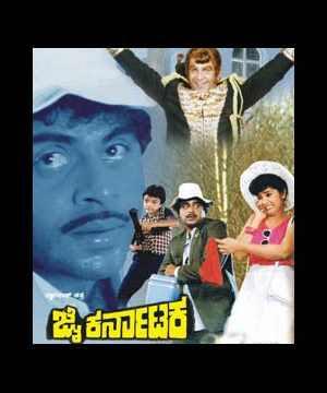 Jai Karnataka (1989)