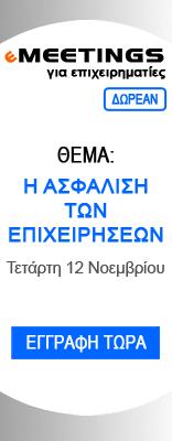 "eMeeting ""Η ΑΣΦΑΛΙΣΗ ΤΩΝ ΕΠΙΧΕΙΡΗΣΕΩΝ"""