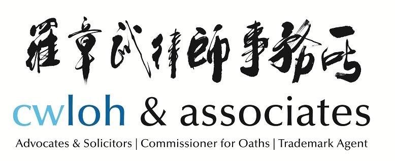 罗章武律师事务所  CW Loh & Associates