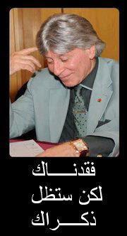 الذكرى الأولى لوفاة رائد التنمية البشرية الدكتور والمحاضر العالمي إبراهيم الفقي رحمه الله