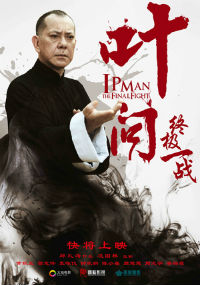 Ip Man: The Final Fight / 叶问:终极一战