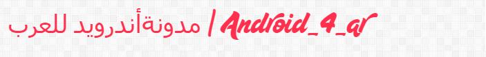 android_4_ar | مدونةأندرويد للعرب