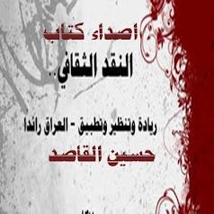 اصداء كتاب النقد الثقافي للشاعر حسين القاصد