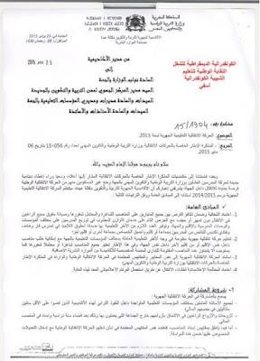 مذكرة الحركة الانتقالية التعليمية الجهوية-جهة دكالة عبدة لسنة 2015