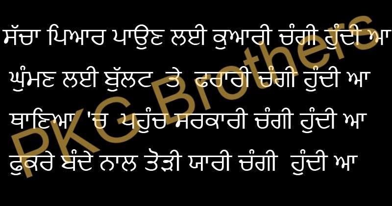Sad Punjabi Shayri