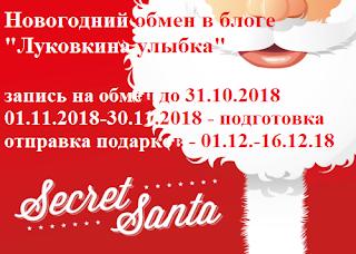 """Новогодний обмен """"Secret Santa-2018"""" / """"Секретный Санта-2018"""" - секретный обмен!!!"""