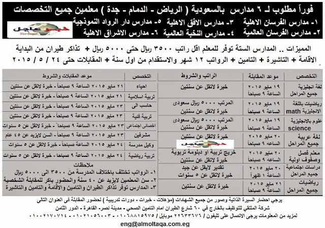 مطلوب فوراً .. لـ 6 مدارس بالسعودية معلمين كل التخصصات والمقابلات لـ 24 / 5 / 2015
