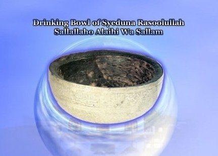 Busur Panah Rasulullah Busur Panah Nabi Muhammad