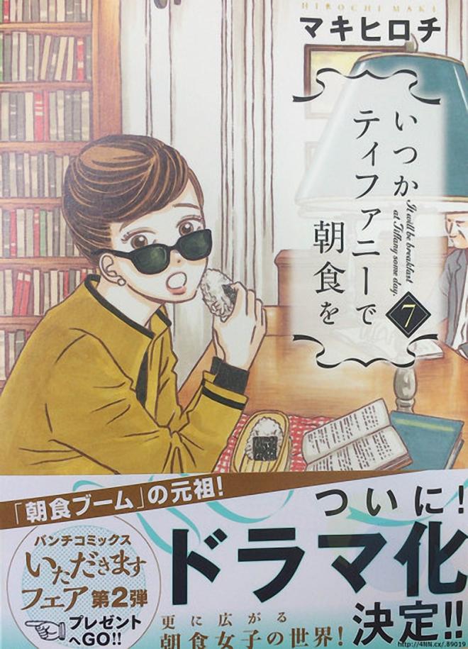 Itsuka Tiffany de Choushoku o Drama