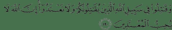 Surat Al-Baqarah Ayat 190