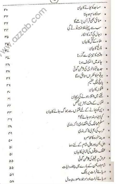 Index page 2 of Teesri Jange Azeem aur Dajjal