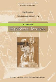 Ηροδοτου Ιστοριες Α Γυμνασιου σχολικο βιβλιο μαθητη