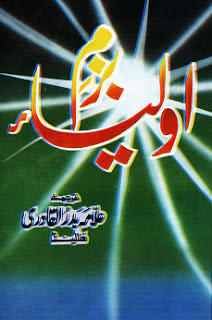 Bazm e Aulia Urdu Islamic Book