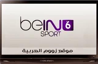 بي ان سبورت 6 بث مباشر bein Sport 6 live