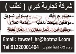 وظائف خالية ركة تجارية فى القاهرة