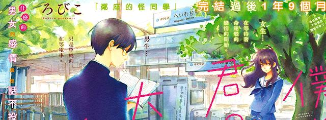 Nova série de Robico estreia na Revista Shoujo Dessert