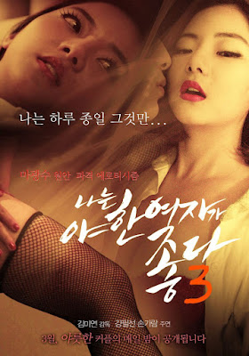 I Like Sexy Women 3 (2015)