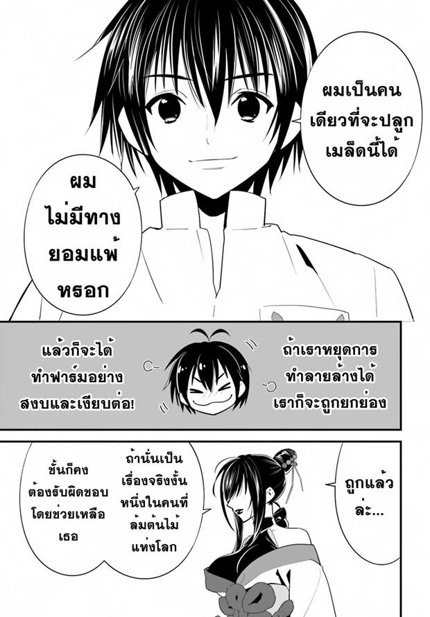 Isekai desu ga Mamono Saibai shiteimasu - หน้า 21