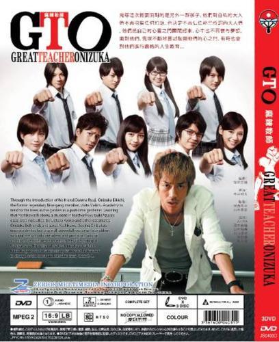 Gto great teacher onizuka  великий учитель онидзука