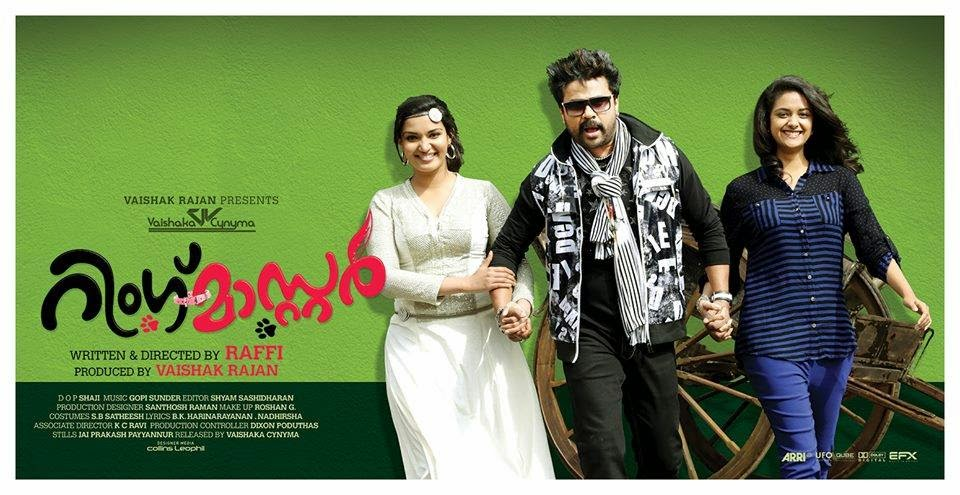 Image result for ring master malayalam movie