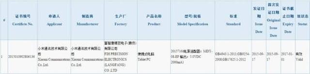 Xiaomi Mi Pad 2 Listing