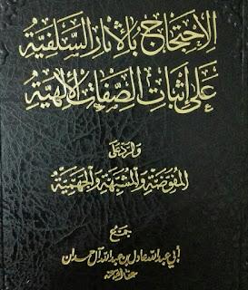 مدونة أبي عبد الله عادل آل حمدان الغامدي