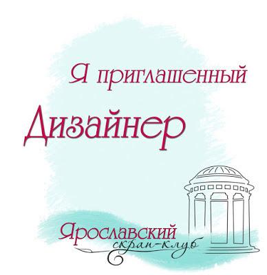 Приглашенный дизайнер ЯрСК
