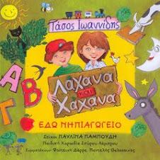 Το Παιδικό CD της Εβδομάδας