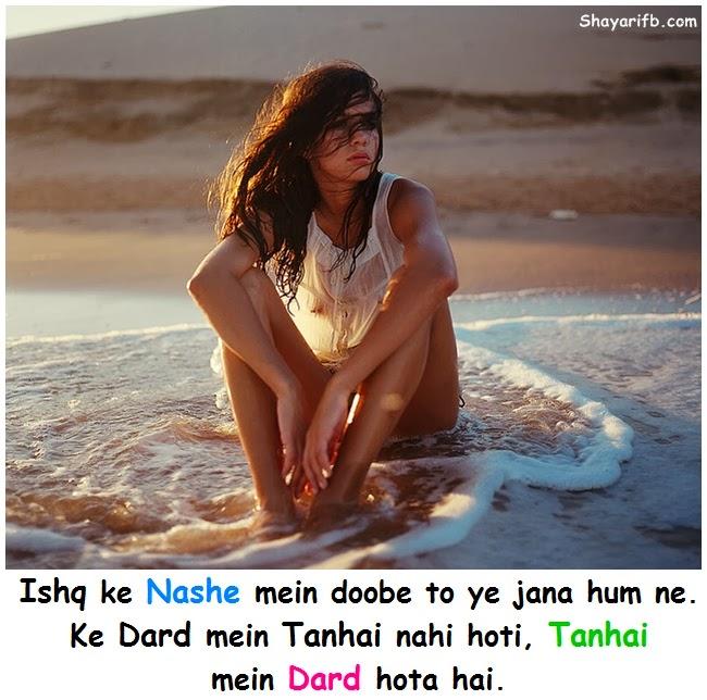 Ishq ke Nashe mein doobe to ye jana hum ne.. Ke Dard mein Tanhai nahi hoti, Tanhai mein Dard hota hai..