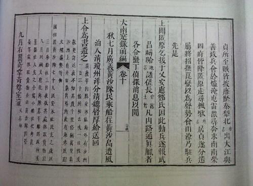 Tài liệu về chủ quyền Hoàng Sa - Trường Sa xuất bản tại Nhật