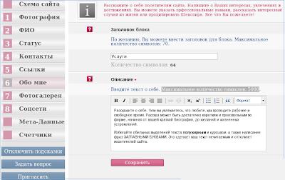 minisite.ru обо мне настройка