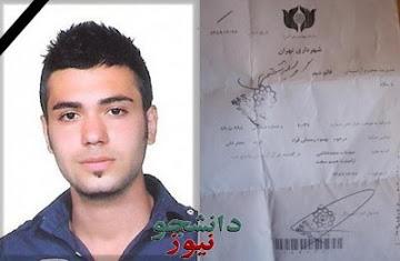 کشته شدن دانشجویی دیگر بدست نیروهای حکومتی؛ اینبار در مراسم چهارشنبه سوری در تهران